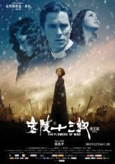Цветя на Войната (2011)