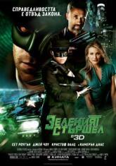 Зеленият стършел / The Green Hornet (2011)