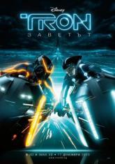 Трон: Заветът 3D / Tron: Legacy 3D