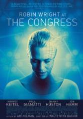 Конгресът