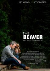Бобърът / The Beaver